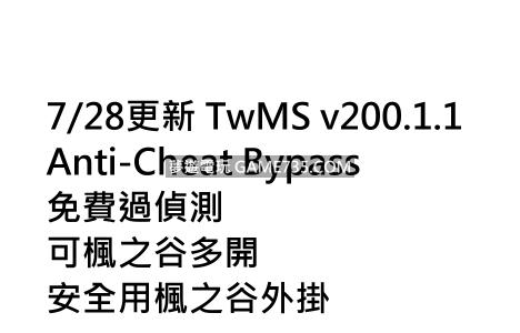 免費 TwMS v200.1.1 Anti-Cheat Bypass 過偵測可楓之谷多開/安全用楓之谷外掛 8/7新增安裝教學影片
