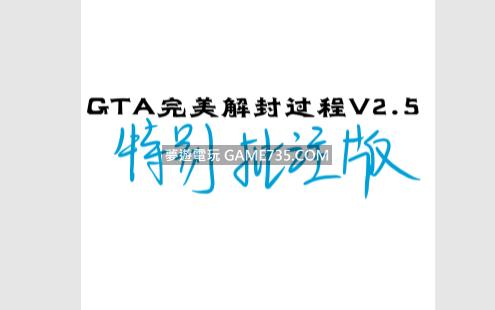 2021.4.23 GTA5免費解封帳號教學