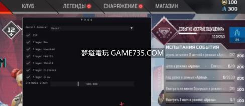 Apex英雄 2021.7.28 更新 透視ESP免費輔助作弊器