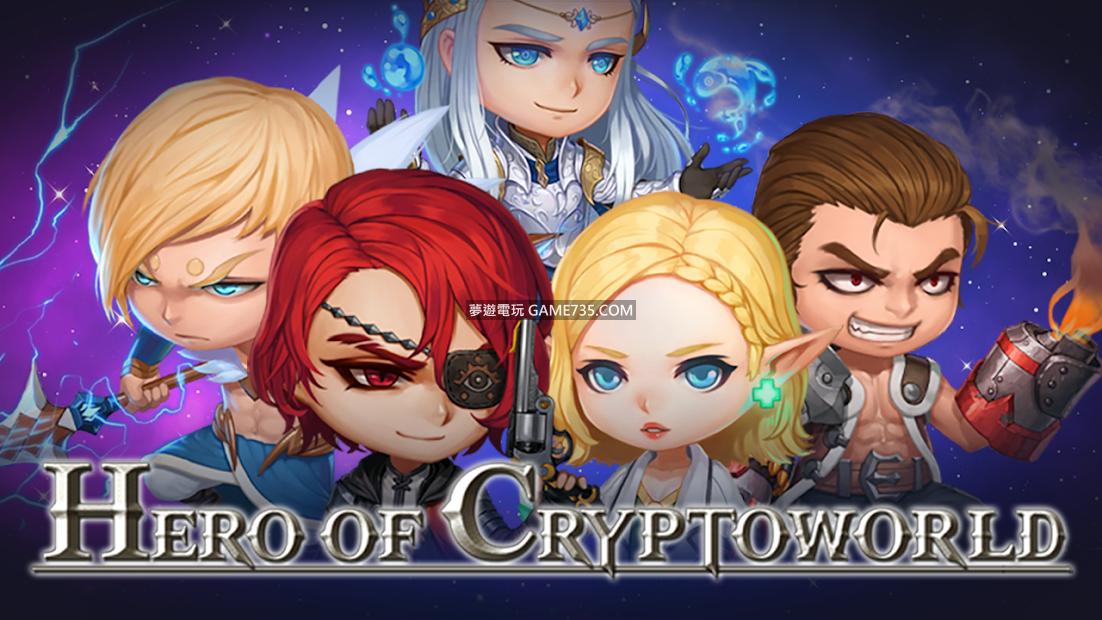 【修改版】加密世界的英雄 V1.0.3 無敵 高傷害 Hero of Cryptoworld with Tron