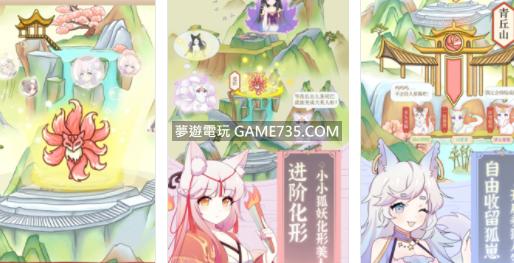 【修改版+中文】我要養狐妖 V1.2 不看廣告獲得獎勵